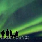 アラスカの大展望のカリブー・ロッジで、オーロラ観測