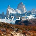 アートパネル (額装写真)- 南米パタゴニアとアンデス山脈の風景写真 | 松井章 写真事務所