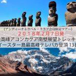 《特別企画》アコンカグア展望トレッキングとイースター島