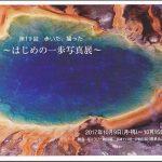 写真展のお知らせ:小川清美 写真教室『はじめの一歩写真展』