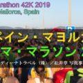 【動画】パルマ・マラソン2019/スペイン・マヨルカ島「旅ラン」