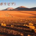 アタカマ高地 – シロリ砂漠(ボリビア)
