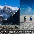 添乗員ツアー:トレッキング・写真撮影(フォトツアー)・ネイチャーツアー