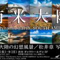 写真展「南米大陸の幻想風景/松井章 写真展」