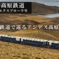 ペルー・アンデス高原鉄道:アンディアン・エクスプローラ号