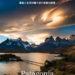 写真集「パタゴニア-暴風と氷河が織り成す奇跡の絶景」